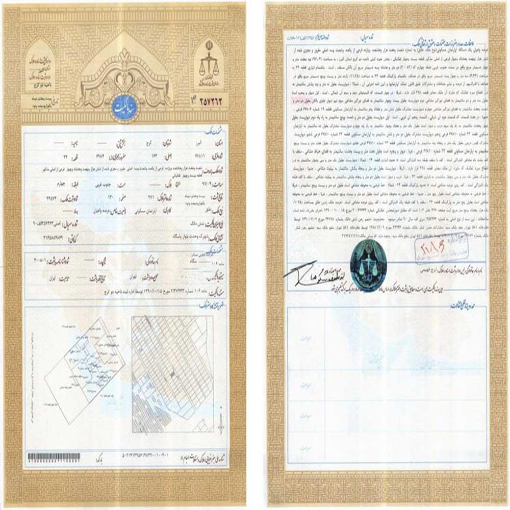 تفاوت سند رسمی با سند دفترچه ای